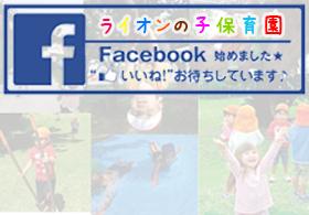 facebook-フェイスブックのイメージ