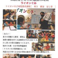 ライオン組園長先生とのお勉強の時間_page-0001