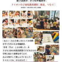 R3.6月ライオン組園長先生とのお勉強の時間