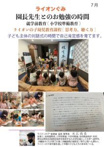 就学前教育7月_page-0001